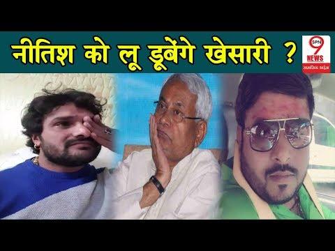 Khesari लड़ेंगे चुनाव ? Video में हुआ बड़ा खुलासा, सीएम Nitish Kumar की लुटिया डूबनी बिल्कुल तय ?