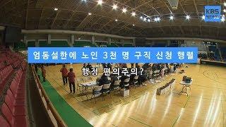 [KBS뉴스춘천] 엄동설한에 노인 3천 명 구직 신청 …