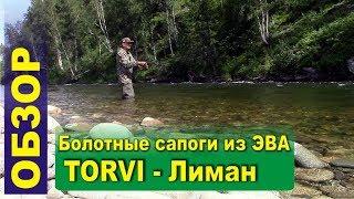 Болотные сапоги TORVI Лиман - обзор. Сапоги для рыбалки, охоты и походов