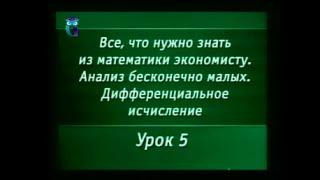 Математика. Урок 4.5. Дифференциальное  исчисление. Теоремы о пределах последовательностей