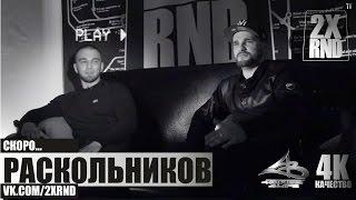 2X RND РАСКОЛЬНИКОВ СКОРО...