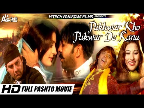 PAKHWAR KHO PAKHWAR DE KANA - (2017 Full Pashto Movie) Shahid Khan - Latest Official Pashto Movie