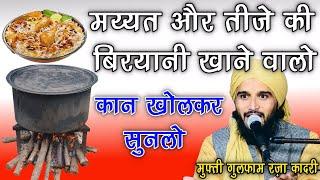 Mayyat Aur Teeze Ki Biryani Khane Walo Apna Anzam Bhi Sunlo By Mufti Gulfam Raza Qadri