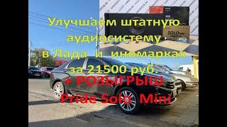 Поліпшення штатної аудіосистеми за 21500 рублів + розіграш Pride Solo Mini