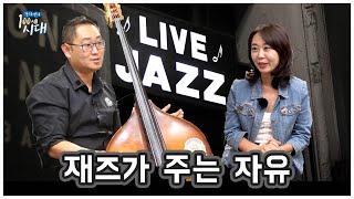 재즈가 주는 자유|강지연의 백세시대 ep.107