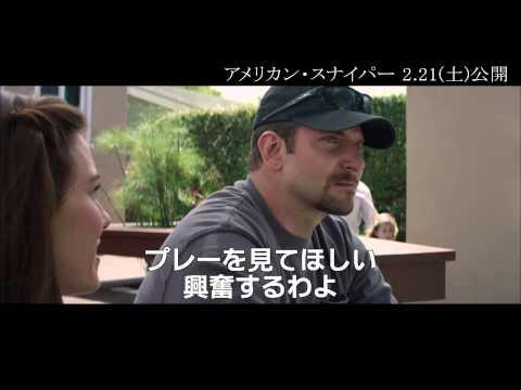 映画『アメリカン・スナイパー』本編映像