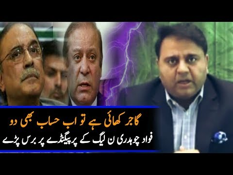 Fawad Ch Video Message After PML-N Propaganda against Him ||Fawad Ch On Nawaz Sharif NAB 2018