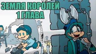 ЗЕМЛЯ КОРОЛЕЙ / ГЛАВА 1 - РЕАКЦИЯ НА КОМИКС