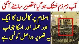 Kya Ab E Zam Zam Khushak Ho Gya Maghribi Media Ko Jawab | Limelight