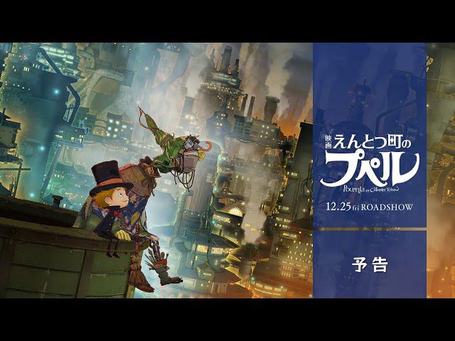 『映画 えんとつ町のプぺル』予告1【12月25日公開】