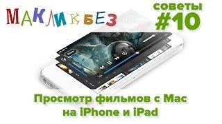Беспроводной просмотр фильмов с жесткого диска Mac на экране iPhone/iPad (МакЛикбез Советы)