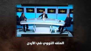م. جمال قموه وعامر الشوبكي -  الملف النووي في الأردن