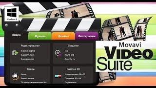 Movavi Video Suite 12 урок №1 как заменить звук плавное появление исчезновение