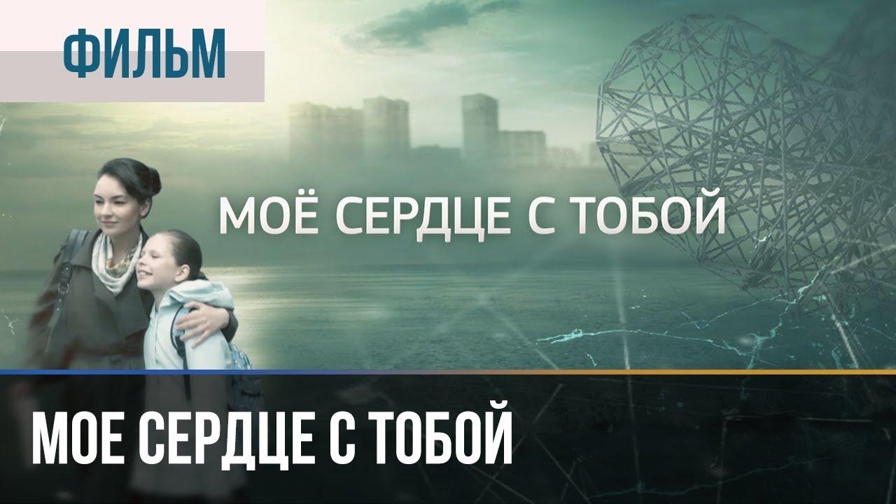 ▶️ Мое сердце с тобой - Мелодрама | Мое сердце с тобой фильм - Русские мелодрамы