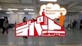 新作オリジナルミュージカル『デパート!』稽古映像公開! 11月1日(水...