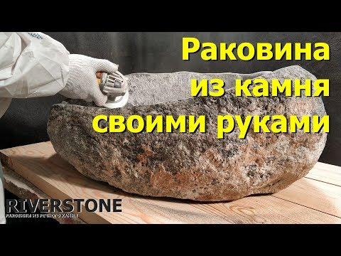 Раковина из речного камня! Как сделать раковину из камня своими руками?