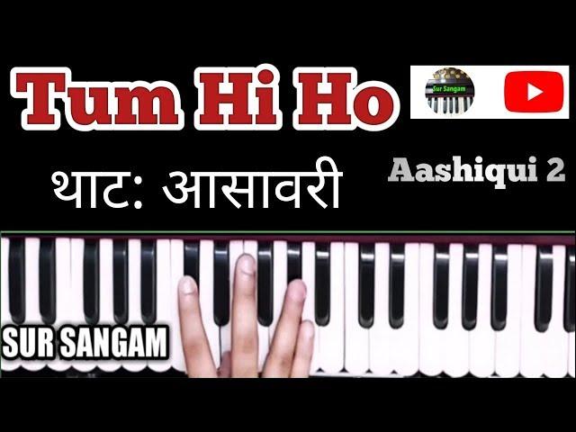Tum Hi Ho | Aashiqui 2 | Harmonium Sargam Notes | How to Play | Sur Sangam