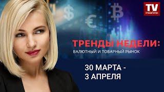 InstaForex tv news: Динамика валютного и товарного рынков: Доллар США укрепляется; нефть растёт.