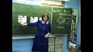 Урок обучения грамоте в 1 классе Введение в орфографию 1992 год