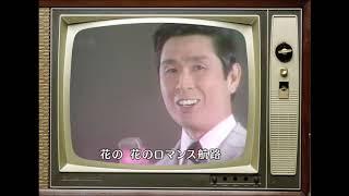 曽根史郎 - 花のロマンス航路
