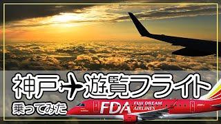 【夕焼けが美しすぎる】神戸で始まった遊覧フライトに乗ってみた! フジドリームエアラインズ(FDA)