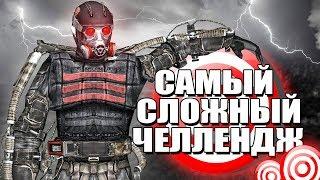 САМЫЙ СЛОЖНЫЙ *ЧЕЛЛЕНДЖ* В СТАЛКЕР...