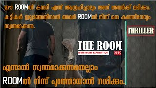 The Room 2019🚪|Thriller/Mystery|Movie explained In Malayalam|Pakka Local Film