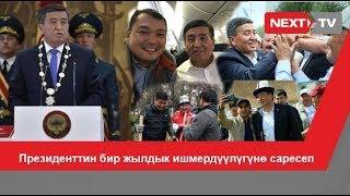 Президент бир жылда Атамбаевдин кадрларынан арылгандан тышкары эмне иш жасай алды?