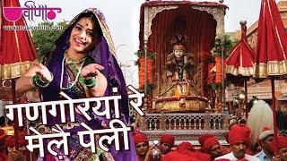 Gangorya Re Mele Peli | Rajasthani Gangaur Songs | Gangaur Festival Videos