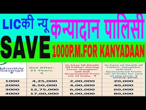 LIC की न्यू  कन्यादान पालिसी में नया क्या है||  हर  महीने 1000 रुपये दे कर पाए 4.25 लाख