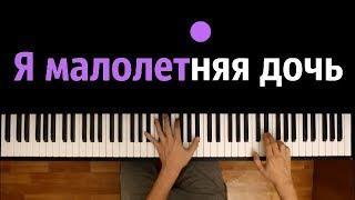 Я малолетняя дочь  ● караоке | PIANO_KARAOKE ● ᴴᴰ + НОТЫ & MIDI | Spa-City! (Cпасите)