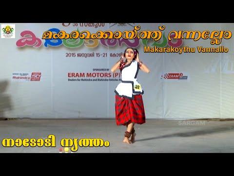 Makarakoythu vannallo | Nadodinrutham | 55th Kerala school kalolsavam 2015