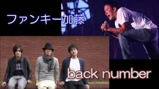 【居酒屋風トーク】 back number・ファンキー加藤