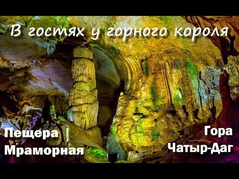Пещера Мраморная. Горный массив Чатыр Даг. #Крым.