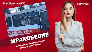Мракобесие. Здоровые украинцы прилетели в нездоровую Украину   ЯсноПонятно #501 by Олеся Медведева