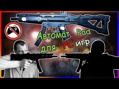 Автомат-контроллер GunPad для игры в шутеры. Самодельный. Часть 1