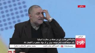 FARAKHABAR: Insurgents Storm Embassy Compound In Wake Of Ghani's Pakistan Tour