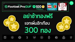 แจกทอง : วันนี้แจกยับเกือบ 300 ทองอีกแล้ว !! | eFootball.Pro Cup Knockout Stage