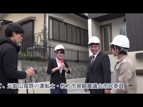 モデルハウスをひらつー不動産が取材 大阪・京都の注文住宅なら匠建枚方