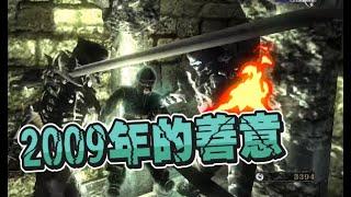 【六希夫精華】複習2009年的英高善意 - 惡魔靈魂