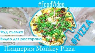 monkey pizza Запорожье. Пиццерия Monkey Pizza красивое food видео пиццы. Пицца бар Запорожье.