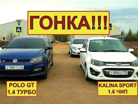 POLO GT В ДЕЛЕ!!! Калина спорт Vs Поло ГТ. ГОНКА!!! Разгон 0 - 100 и 402м.