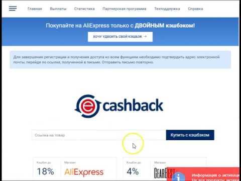 epn cash back ru отзывы