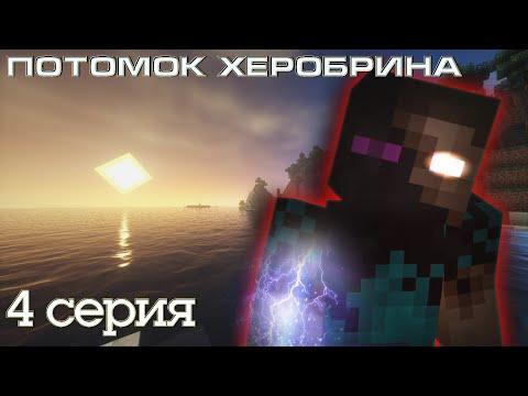 Потомок Херобрина - Minecraft сериал - 4 серия (Minecraft machinima)