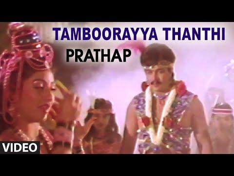 Tamboorayya Thanthi Video Song I Prathap I Arjun Sarja, Malasri, Sudha Rani