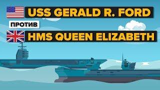 USS Gerald R Ford против HMS Queen Elizabeth - Как их сравнить - Сравнение авианосцев