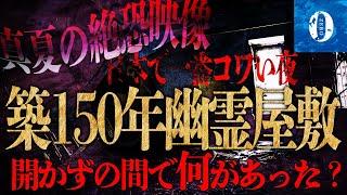 真夏の絶恐映像!!日本で一番コワい夜!!!開かずの間がある築150年の古民家(幽霊屋敷)がヤバすぎた
