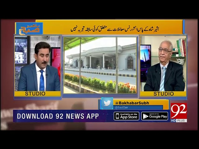 Some Govt officers reportedly taking double salaries: Sohail Bhatti   Bakhabar Subh   92NewsHD