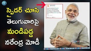 Narendra modi shocking tweet after watching spyder movie |#spyder | mahesh babu | ready2release