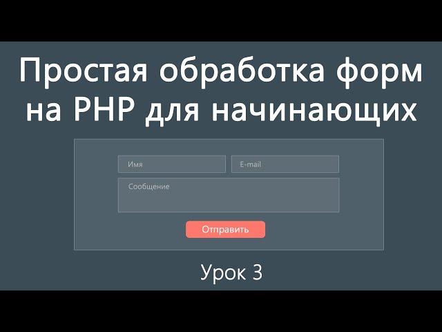 Простая обработка форм на PHP для начинающих. Часть 3